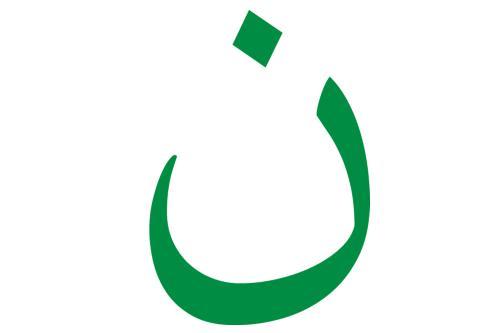 nazarat_iraq