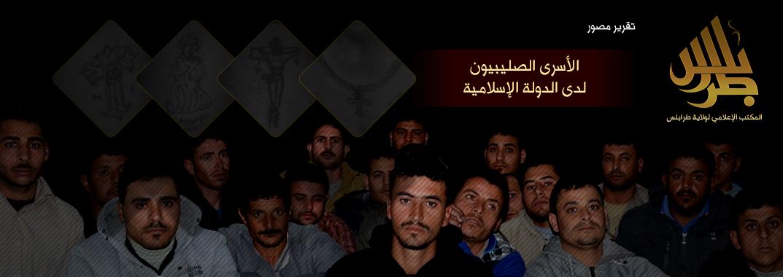 cristiani-rapiti-libia-stato-islamico