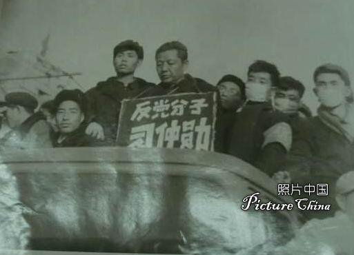 xi-zhongxun-rivoluzione-culturale