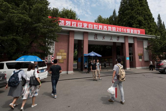cina università fudan shanghai