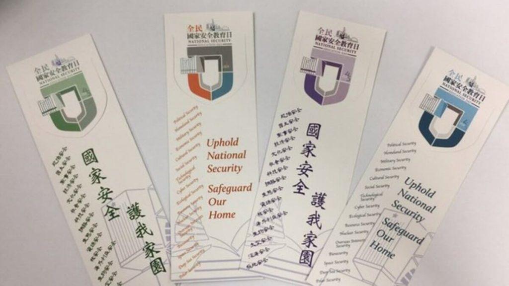 I depliant sulla legge sulla sicurezza nazionale distribuita agli studenti nelle scuole di Hong Kong